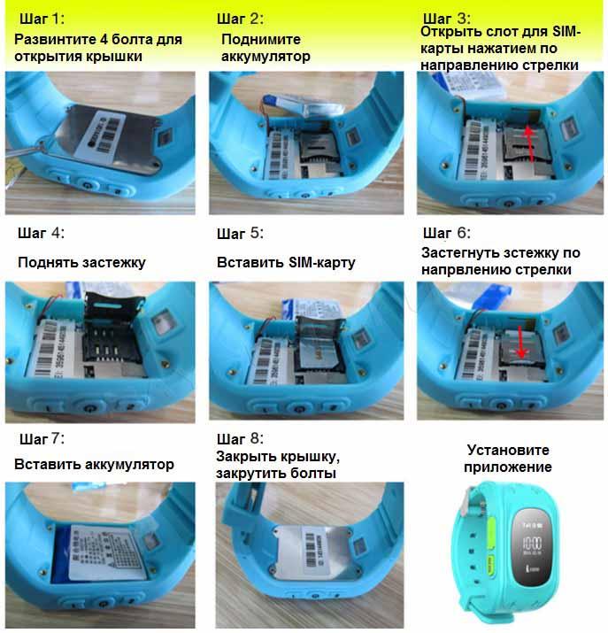 Инструкция по сборке детские часы с GPS